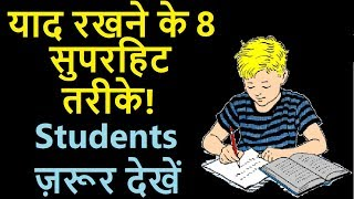 Dimag Tez Karne Ka Tarika - 8 superhit points | IQ Kaise badhaye | How to Increase Brain Power