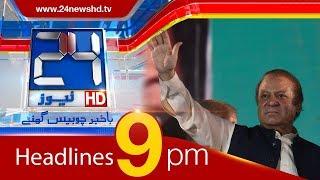 News Headlines | 09:00 PM | 25 October 2017 | 24 News HD