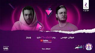Marwan Moussa & Wegz Live Concert |  حفلة مروان موسى و ويجز لايڤ