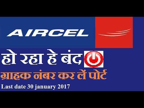 Aircel Services will be closed from January 30, 2018/जनवरी से बंद हो जाएंगी एयरसेल की टेलिकॉम सेवाएं