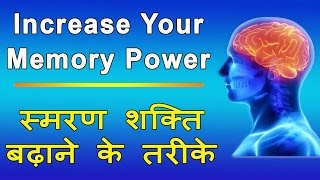 How To Increase Memory Power Of Brain Naturally In Hindi Exercise Imp
