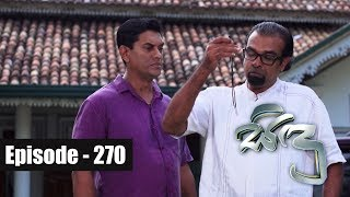 Sidu | Episode 270 18th August 2017