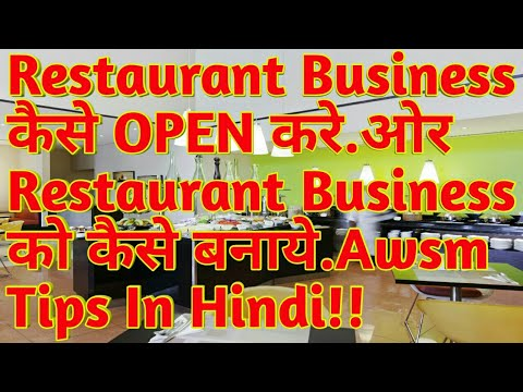 How To Open Restaurant Business.How To Get Success In Restaurant Business.Awsm Tips In Hindi!!