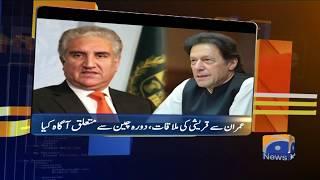 Geo News Updates  09:30 PM   PM Imran Khan Se Shah Mehmood Ki Mulaqat    10th August 2019