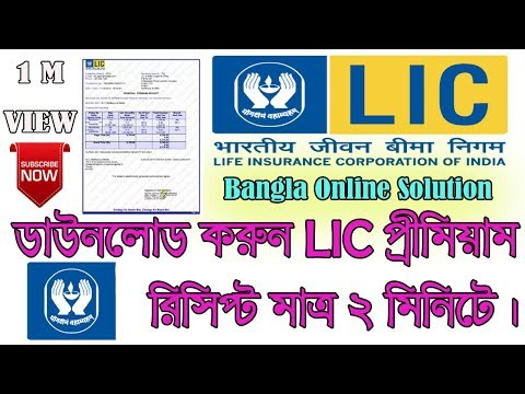 How to download LIC premium Payment Receipt Online Bengali [ Bangla Online Solution ]