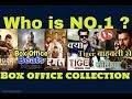 Tiger Zinda Hai | 22nd & 23rd Day at BOX Office | Salman Khan | Katrina Kaif