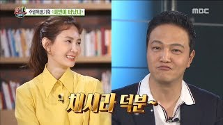 Section TV] 섹션 TV - 'Visual couple' Jung Hae In & Son Ye