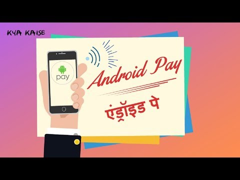 What is Android Pay? How to set up Android Pay in your phone? Android Pay Kya, kaise istemaal kare?