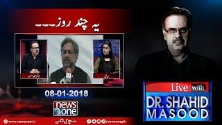 Live with Dr.Shahid Masood | Shahid Khaqan Abbasi | Tehreek-e-Khatme Nabuwwat | 8-January-2018