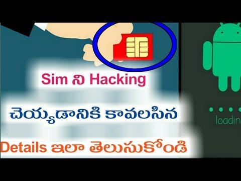 How to know sim card full details in telugu | kiran youtube world