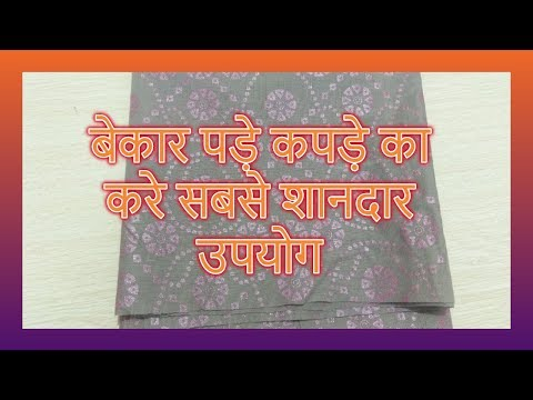 Best making idea from Waste fabric -[recycle] -|hindi|