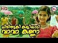 ച ര ത ക കള യ ട വ വ കണ ണ Chirithooki Kaliyadi Vava Kanna Sree Krishna Devotional Songs mp3