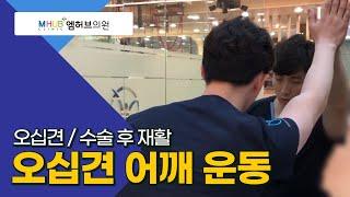 대전도수치료-어깨 오십견 운동(with.대전엠허브의원.라파본TV)