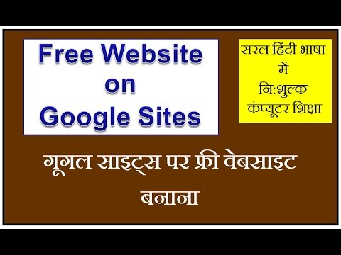 How to Create Free website on Google - In Hindi, Free Website kaise banaye ?