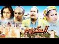 فيلم مغربي المكروم Film Al-Makroum HD