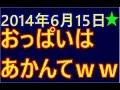 ジャニーズWEST★藤井&重岡&桐山&神山「おっ〇いはあかんてwww」