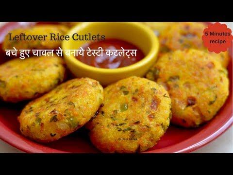 5 मिनट में बचे हुए चावल से बनाये टेस्टी कटलेट | Leftover Rice Cutlet | Cutlet recipe|Leftover Cutlet