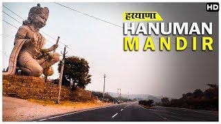 यहाँ है श्री हनुमानजी कि सबसे विशाल मूर्ती | Haryana Hanuman Mandir