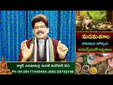 Heel Pain, Sure Remedy in Telugu by Dr. Murali Manohar Chirumamilla, M.D. (Ayurveda)