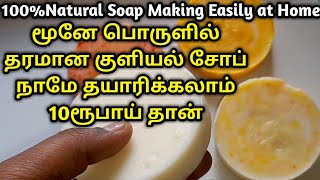 வீட்டிலேயே மூனு பொருளில் சோப் தயாரிக்கும் சரியான முறை ரூ10 தான் | How to make soap at home easily