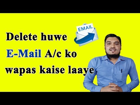 How to Recover Deleted Email Account | Delete Kiye Huwe Email Account Ko Wapas Kaise Laye