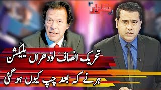 Why PTI Leaders Silent After Losing Lodhraan Election? Takrar
