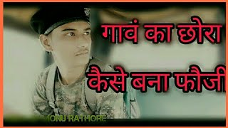 Indian army / motivation video / Kar Har maidan fateh / Monu Rathore / All IN one One