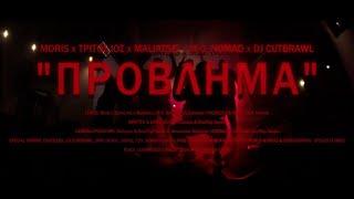 "Maliatsis X Moris X Τριτος Ιος Χ Μ.Ο Νomad X DjCutBrawl - "" ΠΡΟΒΛΗΜΑ "" Official Music Video"
