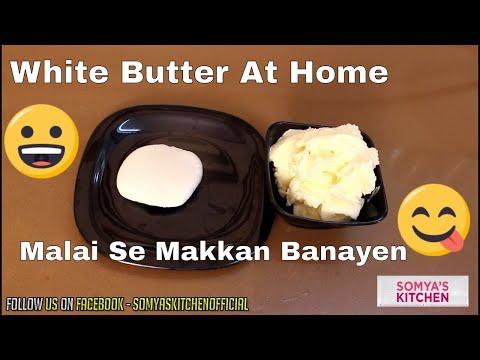 How to Make Butter at Home - Homemade Butter | सफेद मक्खन बनाये घर की मलाई से 5 मिनट में