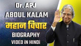 डॉ0 ए.पी.जे अब्दुल कलाम के जीवन के बारे में और उनके महान विचार  | APJ Abdul Kalam Success Quotes