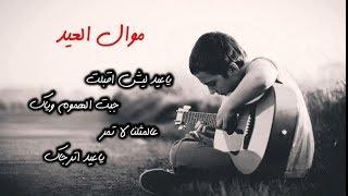 موال العيد حزين جدا - الفنان حمودي الغزلان 2018 Mawal Eid