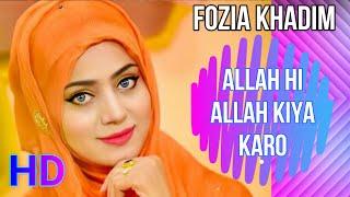 Fozia Khadim - Allah Hi Allah Kiya Karo - Beautiful Dua in a Beautiful Voice - Hi-Tech Islamic Naat