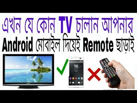 How to control  any TV on android Phone NO Remote bangla tutorial