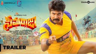 Seemaraja - Telugu   Trailer   Sivakarthikeyan, Samantha   Ponram   D. Imman