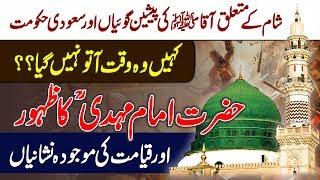 Saudi Hakoomat | Qayamat Ki Nishanian | Hazrat Imam Mehdi ka Zahoor Or Sham K Mutaliq Ahadees