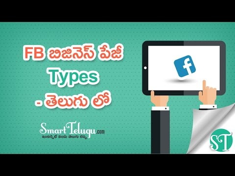 How to select Business Category in Facebook Page -Telugu Video | Social Media & Facebook Page Tips