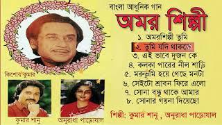 Amar Silpi    Full Album   Kumar Sanu    Bengali  Songs