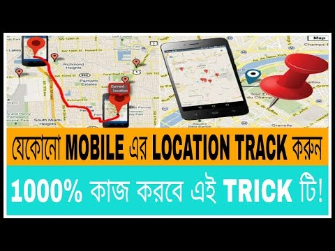 How to TRACK Cell Phone Current Location or Mobile Number for Free?
