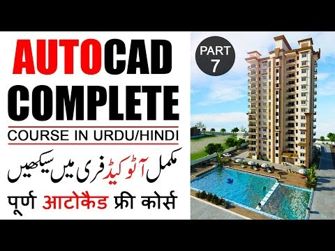 AutoCad Complete Urdu Hindi Course Part 7 - 2D Advanced