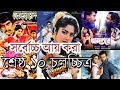 Download বাংলাদেশের সর্বোচ্চ আয় করা শ্রেষ্ঠ ১০ চলচ্চিত্র   Top 10 Movies Of Bangladesh In Mp4 3Gp Full HD Video