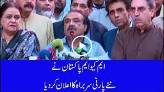 CapitalTV;  Kanwar Naveed Jamil announces name of head of MQM Pakistan