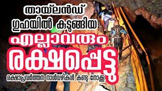 Thailand cave rescue | All are escaped | തായ്ലൻഡ് ഗുഹയിൽ അകപ്പെട്ടവർ രക്ഷപ്പെട്ടു |  Malabar cafe