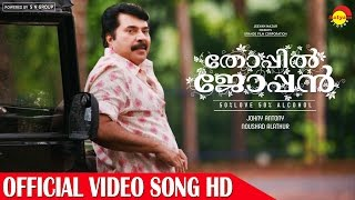 Thoppil Joppan Official Video Song HD | Mammootty | Mamta | Andrea