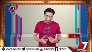 SiyaSaat Episode #19 24 May 2018 |7News|