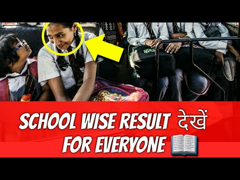 How to Check School Wise Result 2018