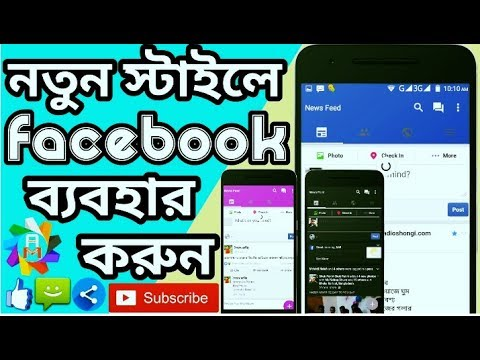 ►How to change Facebook Theme on Android | How to change Facebook Themes 2017
