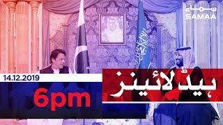 Samaa Headlines - 6PM - 14 December 2019