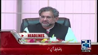 News Headlines | 11:00 PM | 26 April 2018 | 24 News HD