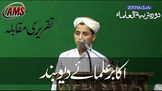 Speech | Fahim Abbasi |  Akabir Ulmaye Deoband