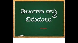 తెలంగాణ రాష్ట్ర బిరుదులు  || tspsc forest beat officer model paper 9
